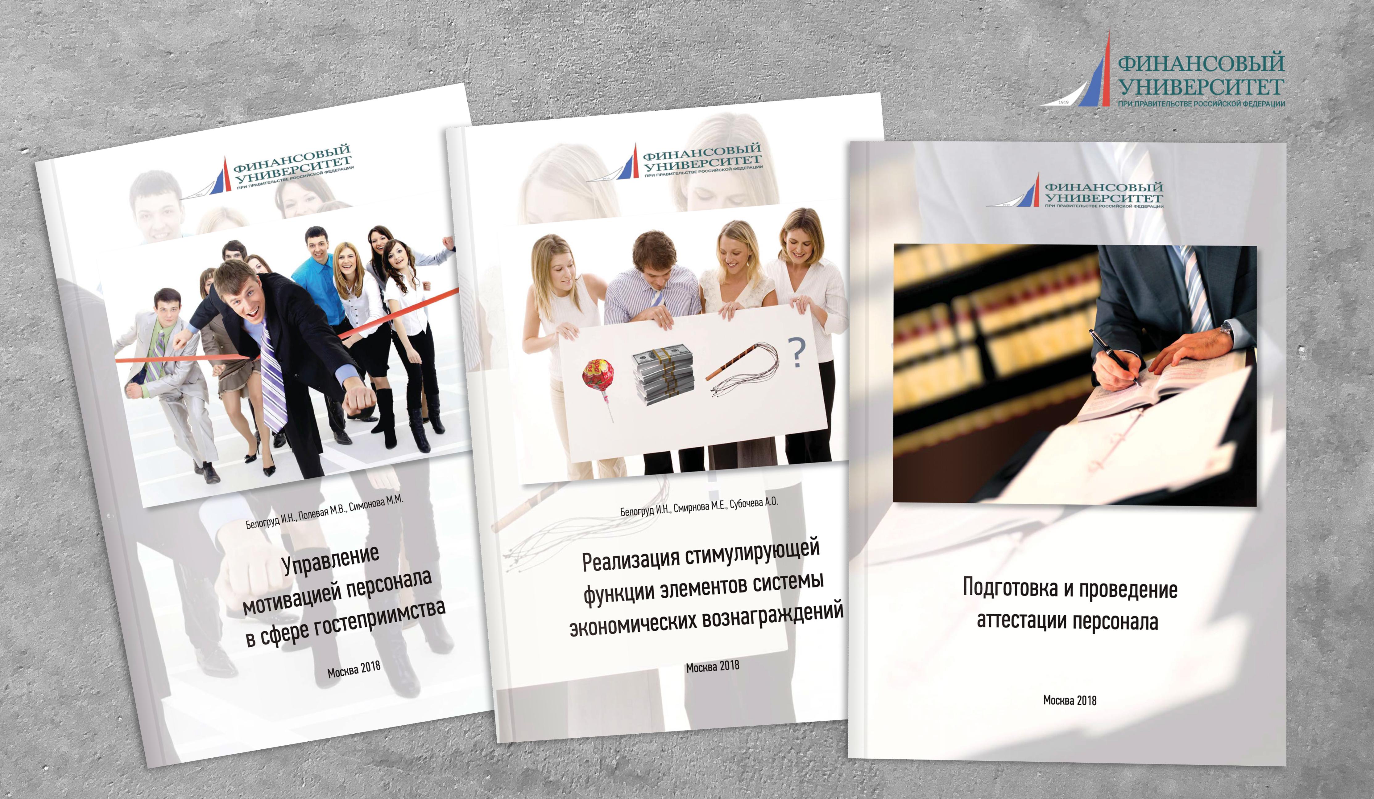 Учебные пособия для Финансового университета